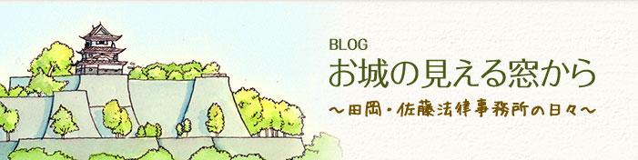 香川県丸亀市の弁護士ブログお城の見える窓から