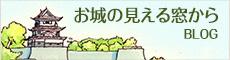 お城の見える窓から BLOG〜田岡・佐藤法律事務所の日々〜